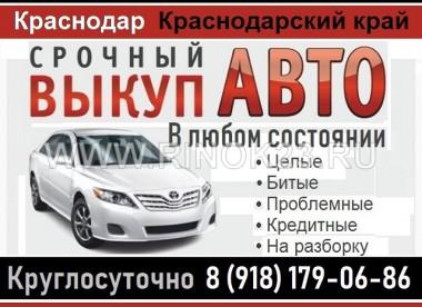 Выкуп авто в Краснодаре срочно дорого круглосуточно