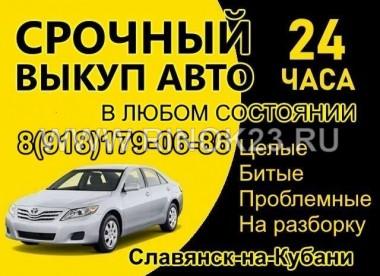 Выкуп авто в Славянске-на-Кубани срочно дорого круглосуточно