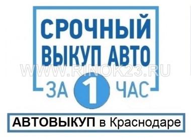 Выкуп авто в Краснодаре за 1 час срочно дорого - АВТОДВОР
