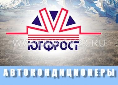Заправка, ремонт, установка автокондиционера Краснодар ЮГ-ФРОСТ