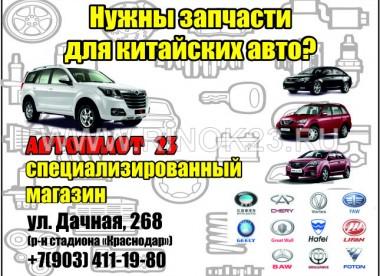 Запчасти на Китайские авто в Краснодаре магазин АВТОПИЛОТ23