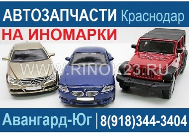 Запчасти Mercedes BMW Audi Jeep Краснодар магазин АВАНГАРД-ЮГ