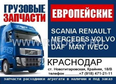 Запчасти на Европейские грузовики в Новотитаровской МЕХАНИК123