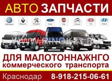 Запчасти на коммерческие авто Краснодар автомагазин на Калинина