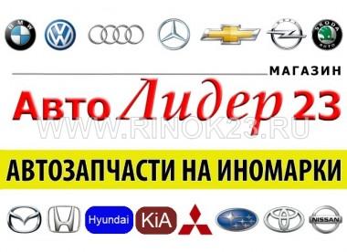 Автозапчасти на иномарки в Краснодаре магазин Автолидер 23