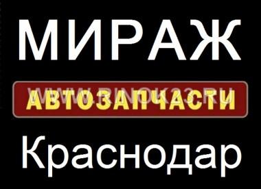 Запчасти на немецкие автомобили в Краснодаре, магазин МИРАЖ