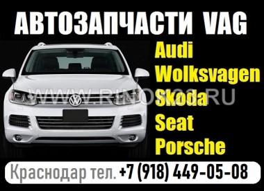 Запчасти VAG в Краснодаре авто магазин «СТО АВТОЛИДЕР»