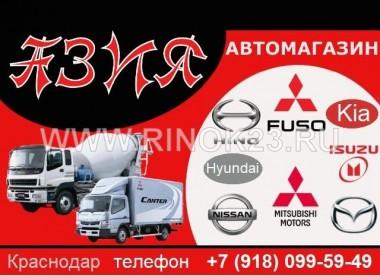 Запчасти на Японские Корейские грузовики Краснодар магазин АЗИЯ