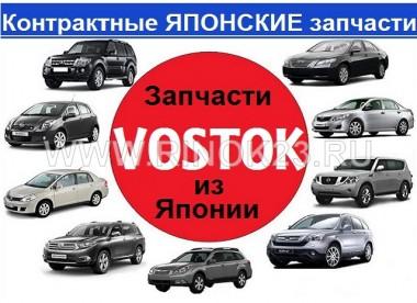 Контрактные запчасти на Японские авто в Северской разборка VOSTOK