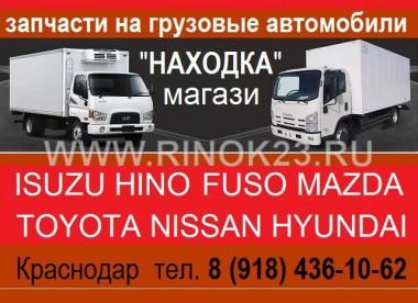 Грузовые Японские Корейские запчасти Краснодар магазин НАХОДКА